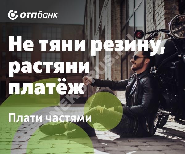 moto_otp_bank__300x250