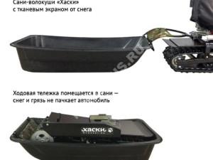Сани-волокуши ХАСКИ 1200 мм