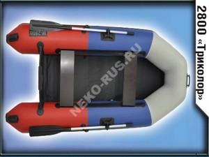 Лодка Муссон 2800 (триколор)
