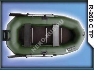 Лодка Муссон R 260 С ТР