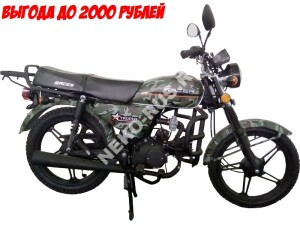 Мотоцикл Racer Trophy RC50-K